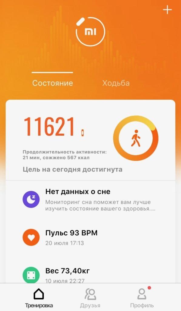 Огляд Mi Band 4 і біговий тест на 57 кілометрів 4