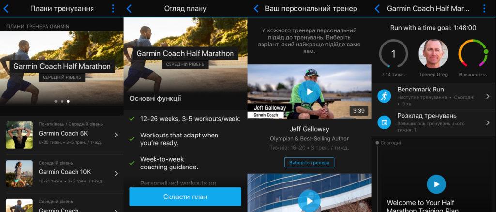 Беговая программа в Garmin Connect